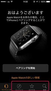 Apple Watch アプリ