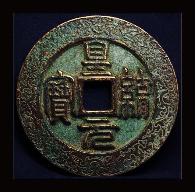 皇統元寶1141-1149鎮庫錢