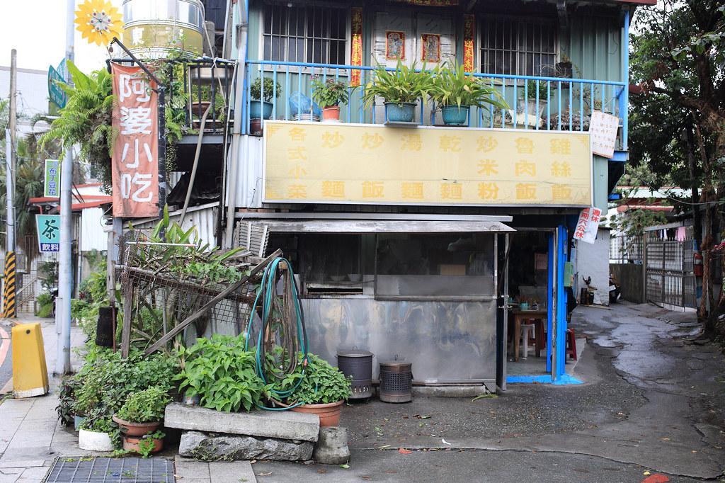 20150326-3花蓮-阿婆小吃 (1)