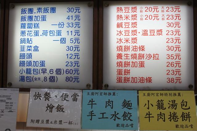 士林美食-永和豆漿-17度C在地推薦 (7)