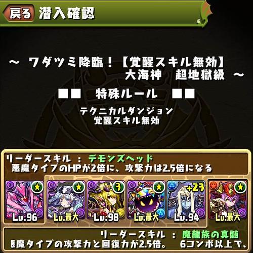vs_wadatsumi_PT_150416