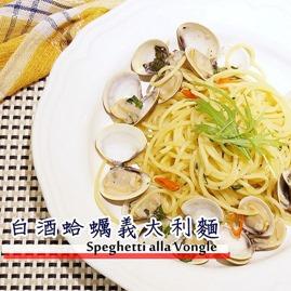 白酒蛤蠣面