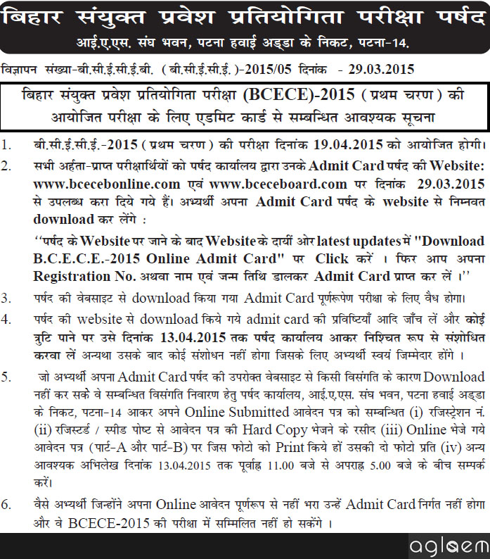 BCECE Admit Card 2015 (Hall Ticket)