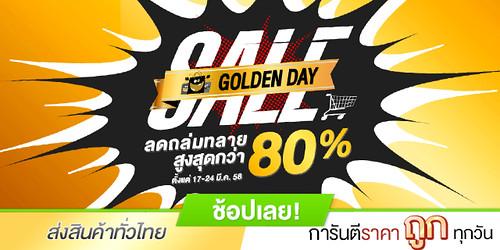 CDiscount Golden Day