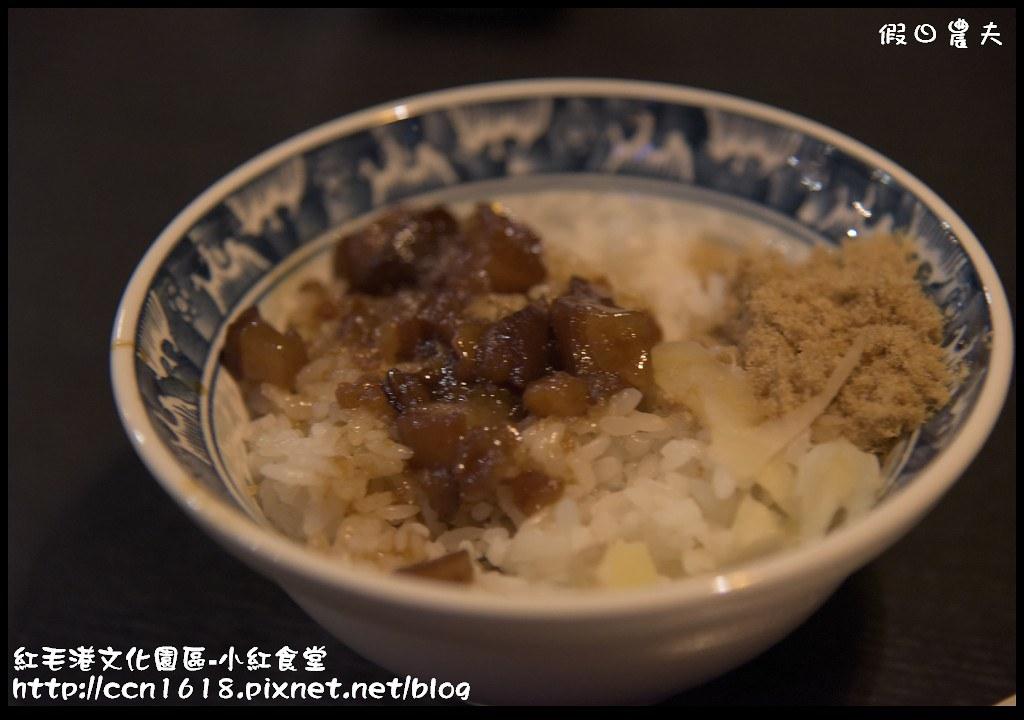 紅毛港文化園區-小紅食堂DSC_1663