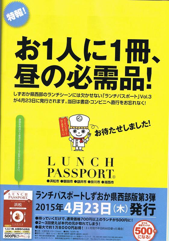 ランチパスポート2015 静岡西部版 第3弾発売