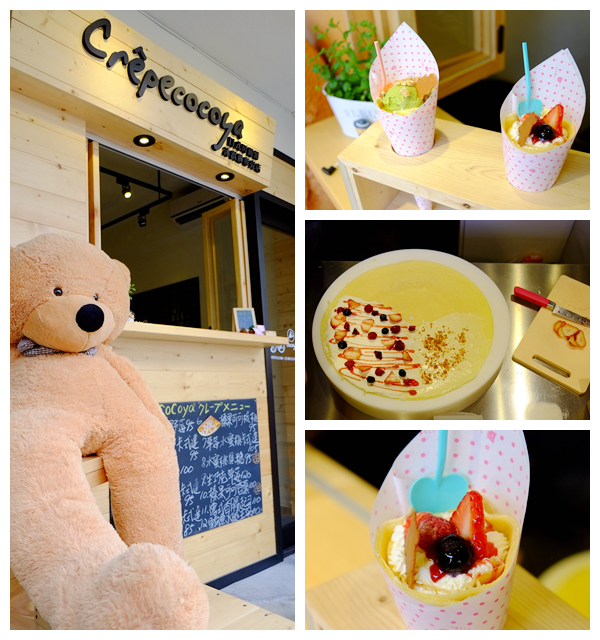 crepe cocoya日式可麗餅cover