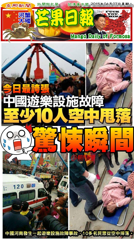 150407芒果日報--支那新聞--中國遊樂園驚魂,甩出十人空中飄