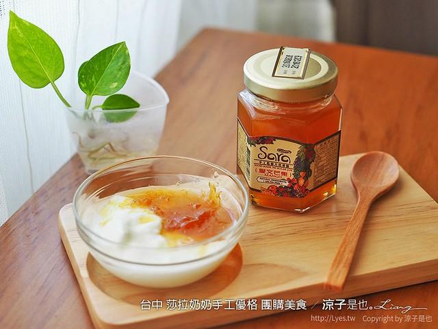 台中 莎拉奶奶手工優格 團購美食 139
