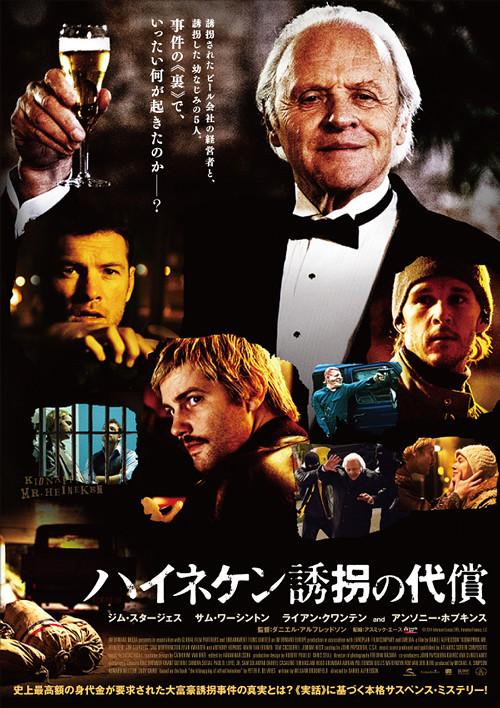 映画『ハイネケン誘拐の代償』日本版ポスター