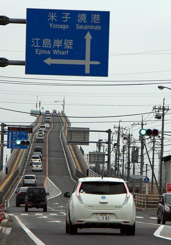 江島大橋と日産リーフ