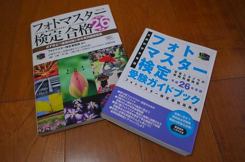 妄想 [今年の目標] : フォトマスター検定を取る(2)