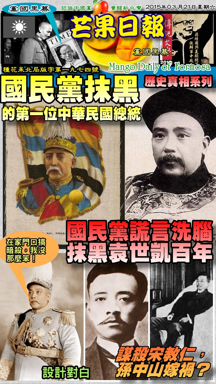 150321芒果日報--黨國黑幕--國民黨謊言洗腦,袁世凱遭受抹黑