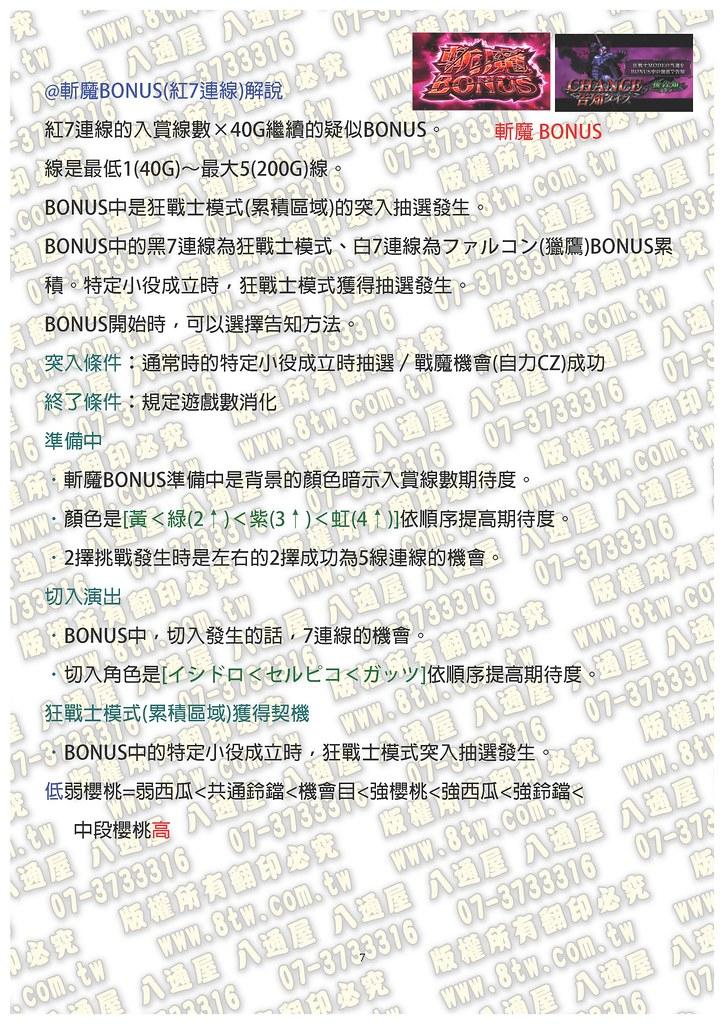 S0253烙印勇士 中文版攻略_頁面_08