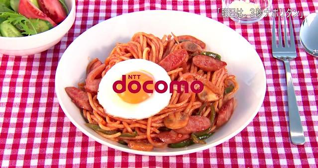 NTT DoCoMo 三秒爆速義大利麵