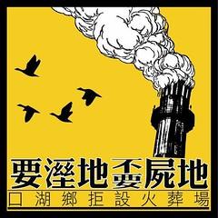 自救會貼紙。(圖片來源:口湖鄉拒設火葬場臉書社團)