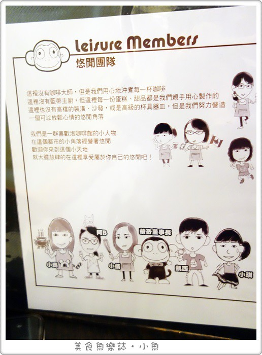 【台北松山】Leisure Cafe/咖啡下午茶/手工甜點 @魚樂分享誌