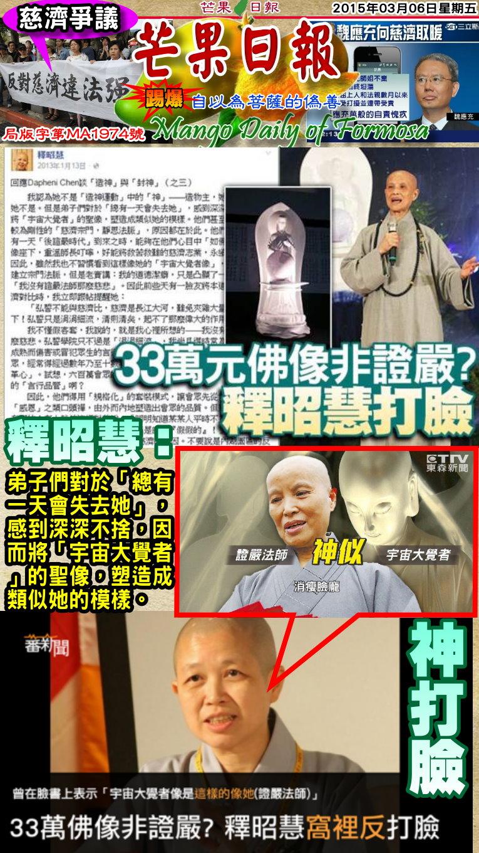 150306芒果日報--慈濟爭議--慈濟造神還狡辯,釋昭慧舊文打臉