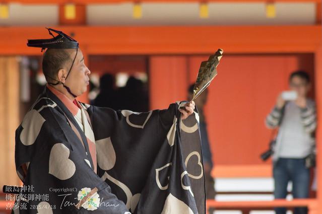 厳島神社桃花祭御神能「末廣がり」