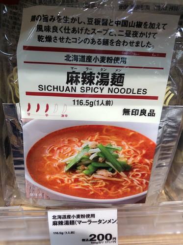 四川辣面200日元