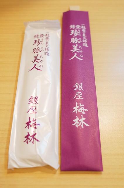 Ginza Bairin 01