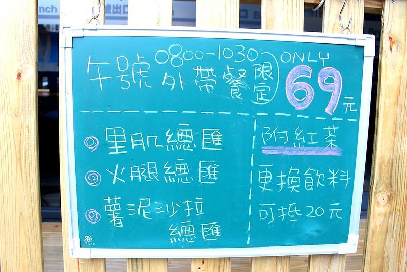 午號出口板橋江子翠早午餐 (3)
