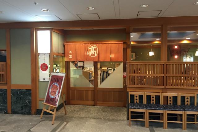 「丸高」で鰻初め(神戸・三宮)