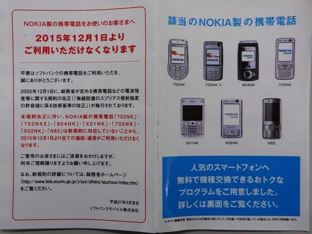 SoftBankからのお知らせ(2)
