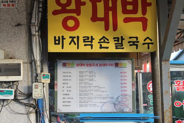 20150327 소래포구