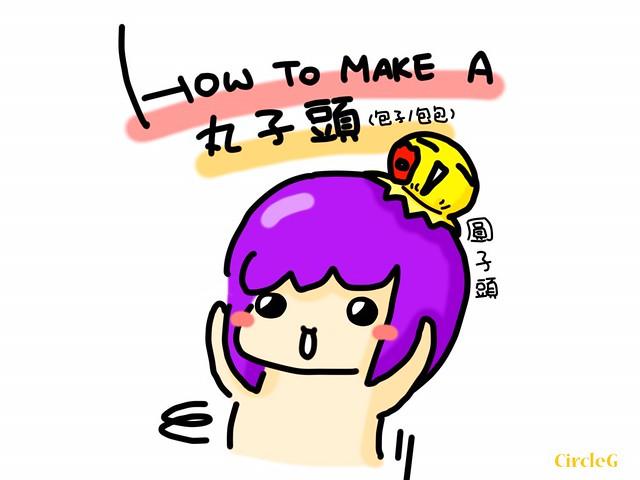 CIRCLEG 小繪圖 HOW TO MAKE A 丸子頭 包子頭 包包頭 髮型 第一次整丸子頭 圓子頭 YELLOW (1)