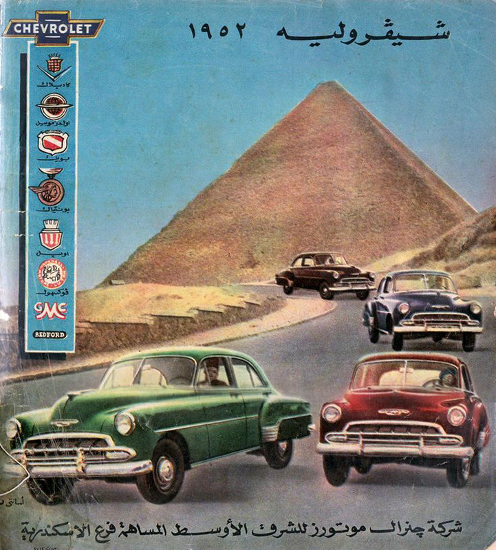 c7c0de141fc79-  1952 Chevrolet ad (paid for by General Motors Middle East Alexandria Branch)