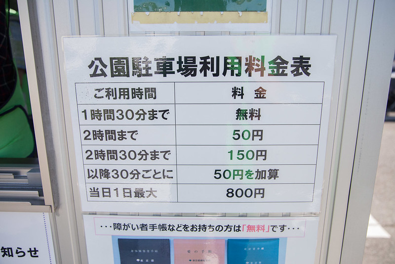 町田リス園-1