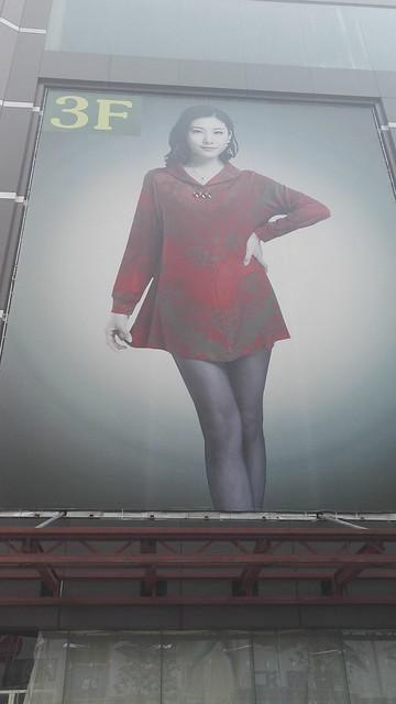天河岗顶广武酒店上面广告牌的女模特,是谁啊?