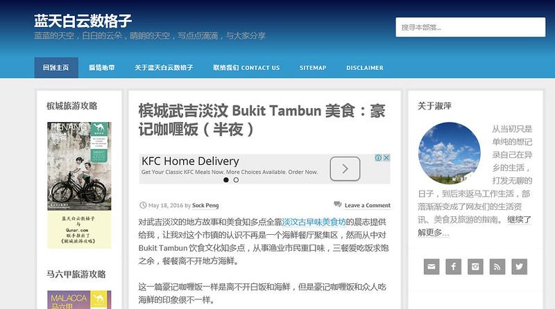 top travel chinese blog mylovelybluesky