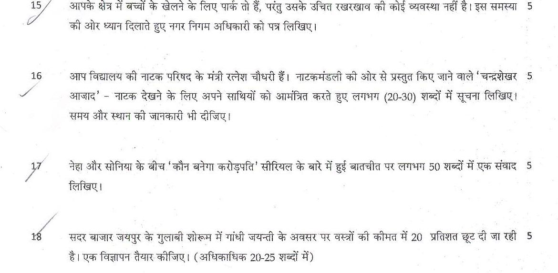 Meri paathshala essay in hindi language in Delhi