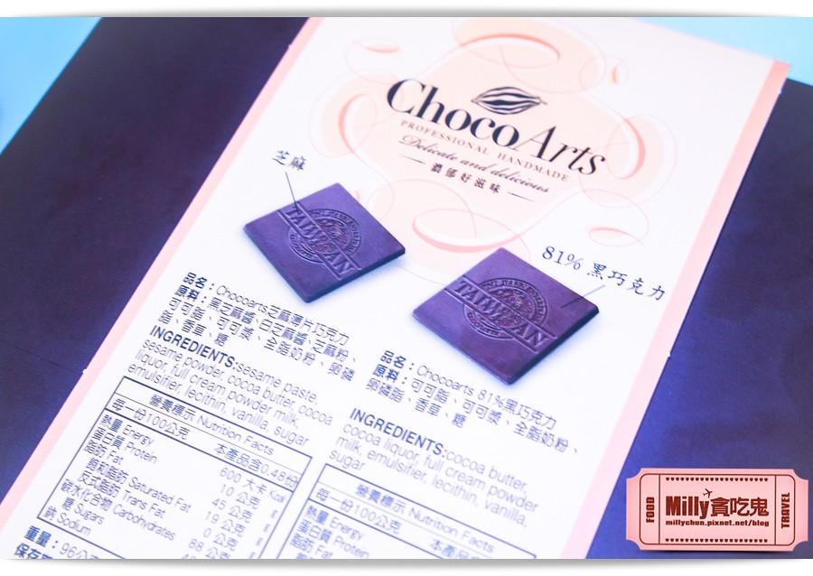 CHOCOARTS喬克亞司巧克力雙重奏系列0005