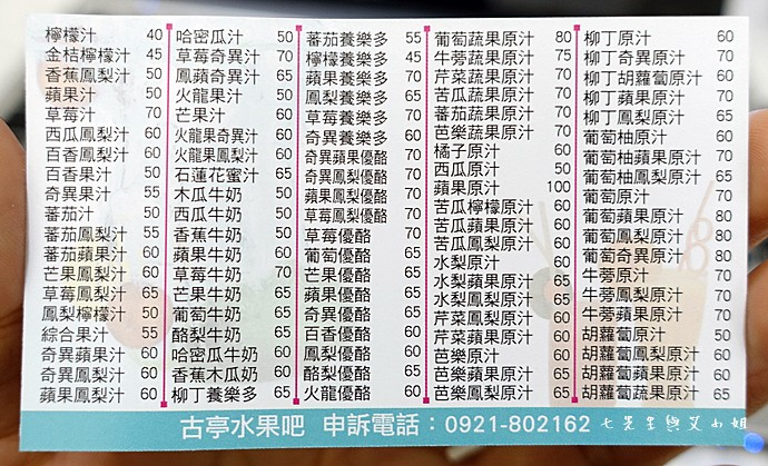 17 古亭市場水煎包蔥油餅 食尚玩家 台北捷運美食2015全新攻略 古亭水果吧