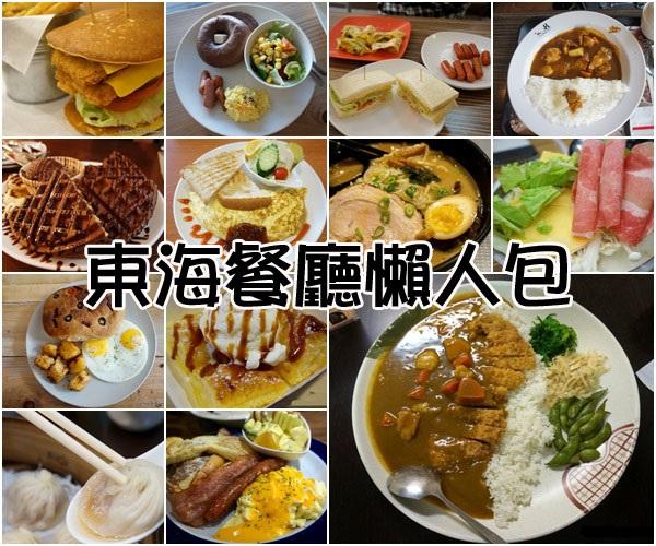 16725188380 dbb7ee0eb4 o - 【台中】2016一中街、中友百貨美食懶人包