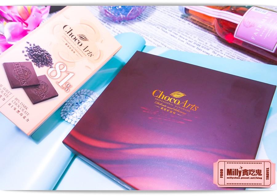 CHOCOARTS喬克亞司巧克力雙重奏系列0004