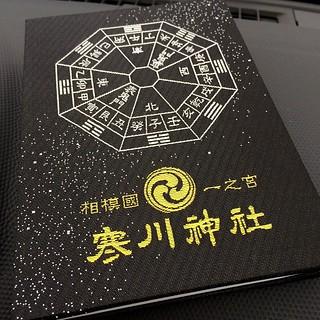 二冊目( ^ω^ ) #寒川神社 #御朱印帳