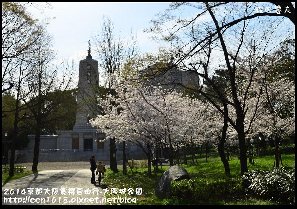 2014京都大阪賞櫻自由行-大阪城公園DSC_1656
