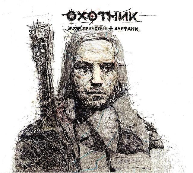 HUNTER ALBUM COVER (ZAKHAR PRILEPIN) / ОБЛОЖКА АЛЬБОМА ОХОТНИК (ЗАХАР ПРИЛЕПИН)