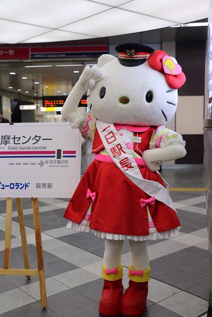 京王多摩センター キティちゃん1日駅長