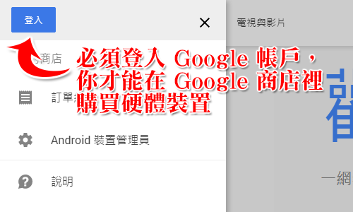 要購買硬體裝置前,請以 Google 帳戶登入 Google 商店