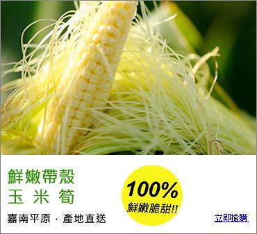鮮嫩帶殼玉米筍