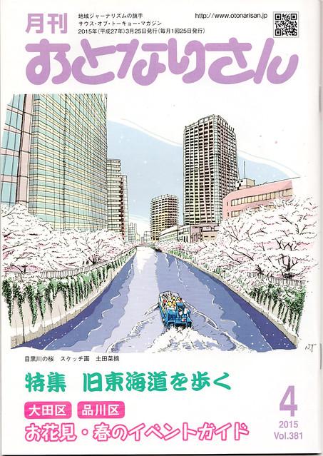 月刊おとなりさん 2015年4月号