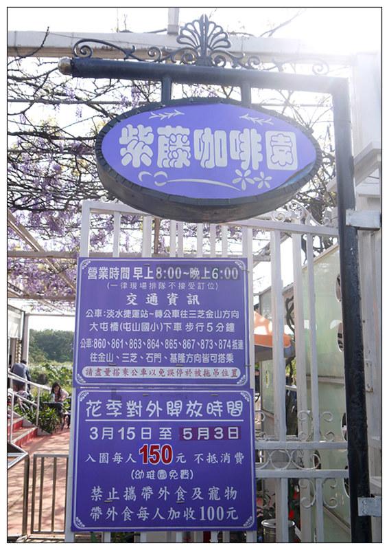 紫藤咖啡園 01