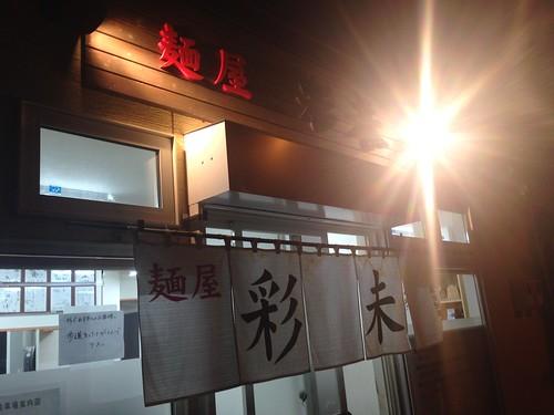 hokkaido-sapporo-saimi-outside