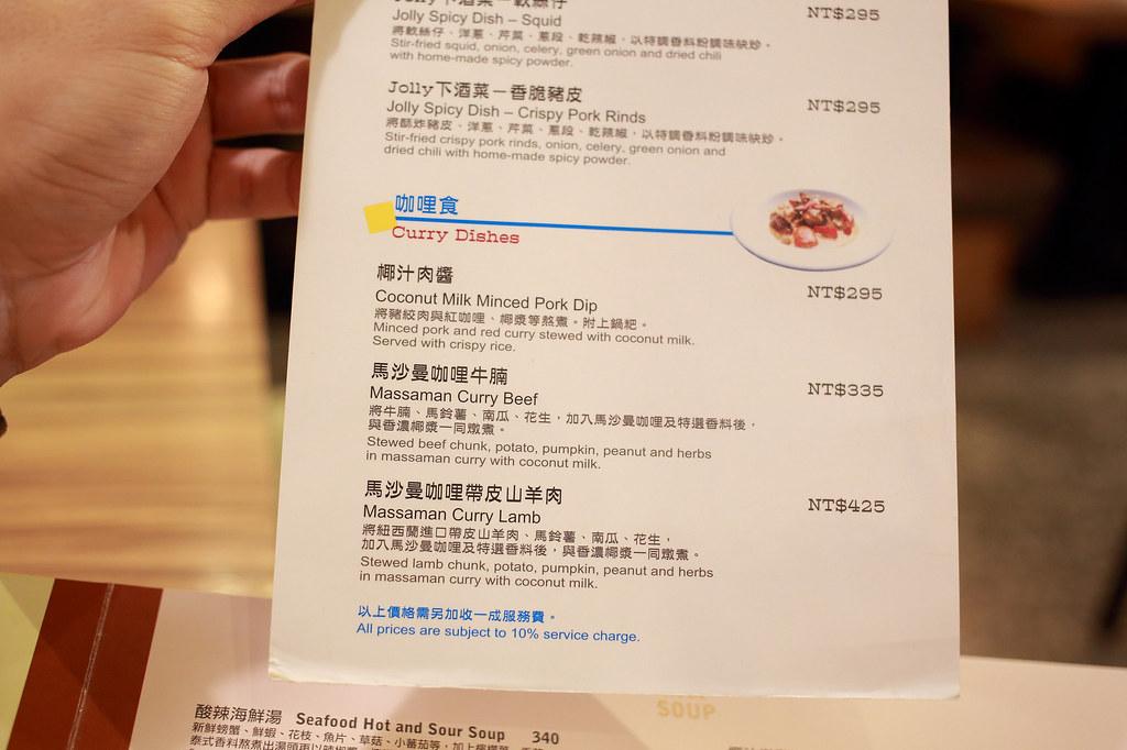 20160519中正-Jolly 手工釀啤酒泰食餐廳 (11)