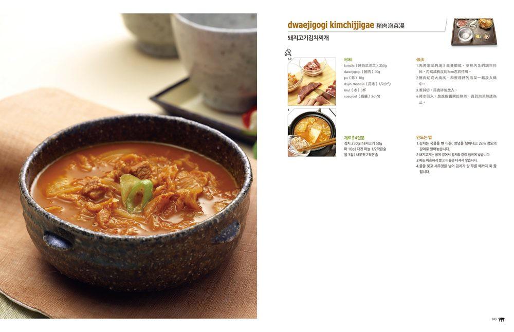 贈書活動》韓國家庭料理 한국 가정 요리 (중국어판) + GINA讀者獨享贈書活動 @GINA環球旅行生活|不會韓文也可以去韓國 🇹🇼